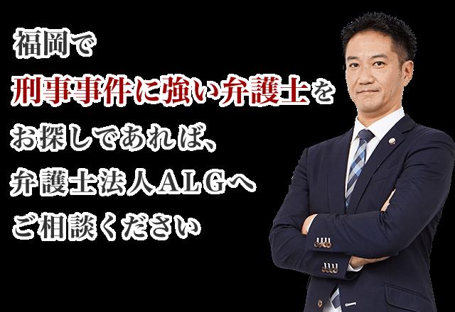 福岡で刑事事件に強い弁護士をお探しであれば、弁護士法人ALGへご相談ください