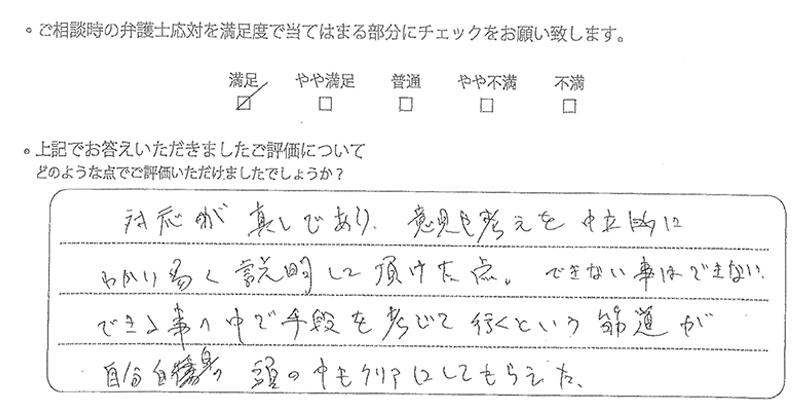 福岡法律事務所にご相談いただいたお客様の声