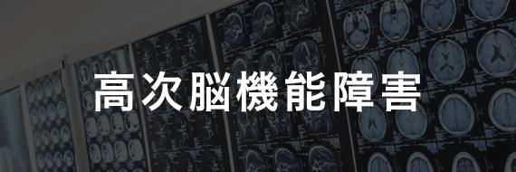 高次脳機能障害