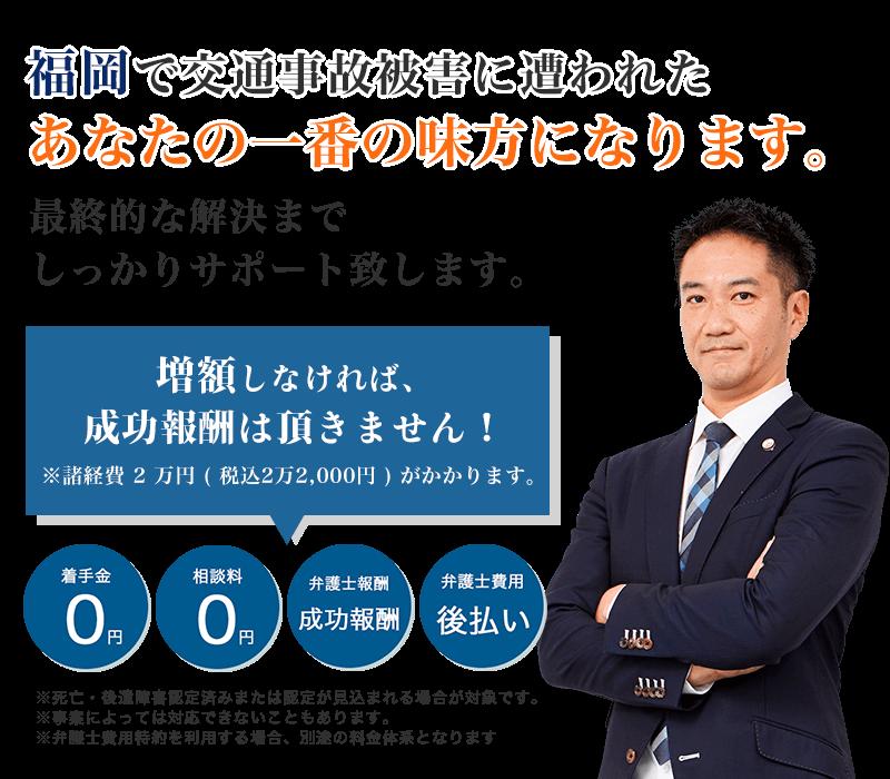 福岡で交通事故被害に遭われた方へ保険会社とのやり取りや賠償額の交渉は弁護士へご相談ください。最終的な解決までしっかりサポート致します。弁護士法人ALG&Associates
